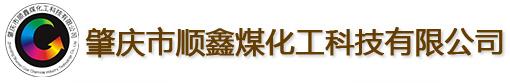 肇庆市雷火电竞门户煤化工科技有限公司